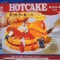 ホット・ケーキ・ミックス<完全限定生産盤>