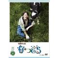 連続テレビ小説 なつぞら 完全版 DVD BOX2 DVD