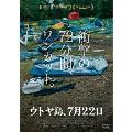 ウトヤ島、7月22日 DVD
