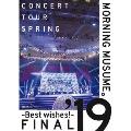 モーニング娘。'19 コンサートツアー春 ~BEST WISHES!~ファイナル DVD