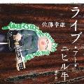 ライブ・アト・ニヒル牛<通常盤>