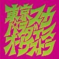 スカパラ登場<レコードの日対象商品/完全生産限定盤>