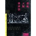 衝動人間倶楽部 [2CD+Blu-ray Disc+フォトブック]<初回生産限定盤>