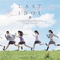 愛を知る [CD+DVD]<初回限定盤/PB盤>