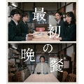最初の晩餐 [Blu-ray Disc+DVD]