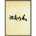 湘南乃風 ~四方戦風~ [CD+DVD]<初回限定盤>