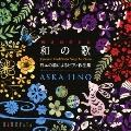 和の歌-日本の歌によるピアノ作品集