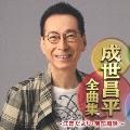 成世昌平全曲集 ~江差だより・南部風鈴~