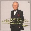 歌い続けて60年 ふり返ればビューティフルメモリー -85歳の私からあなたへ-