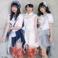 けどハニカミ [CD+DVD]