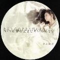 きみと恋のままで終われない いつも夢のままじゃいられない/薔薇色の人生 [CD+DVD]<初回限定盤A>