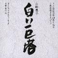 テレビ朝日開局60周年記念 5夜連続ドラマスペシャル 山崎豊子 白い巨塔 オリジナル・サウンドトラック