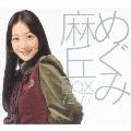 麻丘めぐみBOX 72 - 77<限定盤>