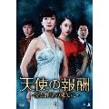 天使の報酬 ~愛と野望の果てに~ DVD-BOX3
