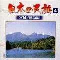 日本の民謡4〈宮城/福島編〉