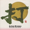 打 ASIAN DRUMS