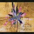 合唱による日本のうた ふるさと/赤とんぼ~四季折々の歌を集めて~