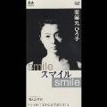 smile スマイル smile