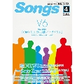 月刊SONGS 2017年4月号 Vol.172