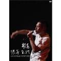 渋谷 8.27 ~Live at Shibuya O-EAST 2009~ [DVD+CD]<初回生産限定盤>