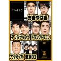 バカヂカラ Vol.2