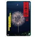 この空の花-長岡花火物語[TMDV-002][DVD] 製品画像