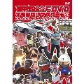 吉本超合金F DVD オモシロリマスター版1 んんんんんん、ストライィィクバッターアウト