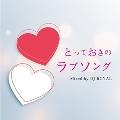 とっておきのラブソング Mixed by DJ ROYAL