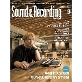 Sound & Recording Magazine 2018年9月号