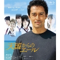 天国からのエール プレミアム・エディション [Blu-ray Disc+DVD]