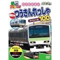 乗り物大好き!ハイビジョン NEWつうきんれっしゃスペシャル100 DVD