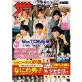 ザテレビジョン 首都圏関東版 2020年7月31日号