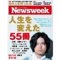 ニューズウィーク日本版 2020年8月11日・18日合併号