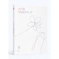 Love Yourself 承 'Her': 5th Mini Album (E Version)