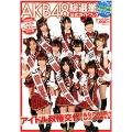 AKB48 総選挙公式ガイドブック