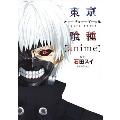 東京喰種トーキョーグール[anime]