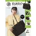 nano・universe 超軽量! BIG BAG BOOK