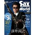 サックス・ワールド Vol.4 [BOOK+CD]