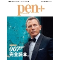Pen+ 007完全読本。