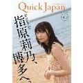 クイック・ジャパン Vol.103