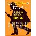 『このミステリーがすごい! 』大賞作家 書き下ろしBOOK vol.21
