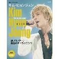 """ライブフォトマガジン 「キム・ヒョンジュン Kim Hyun Joong """"First Tour 2011 in Japan""""」"""