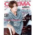 CINEMA SQUARE Vol.116 山田涼介『記憶屋 あなたを忘れない』