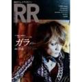 ROCK AND READ Vol.16