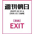 週刊朝日 2020年10月23日号<表紙: EXIT>