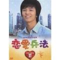 恋愛兵法 DVD-BOX II