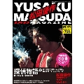 松田優作DVDマガジン1号 2015年6月9日号 [MAGAZINE+DVD] Magazine