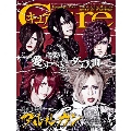 Cure 2016年7月号