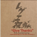 レゲエ夜 (Give Thanks~Roots Reggae Style From Yokohama Under Ground~)<完全限定生産盤>