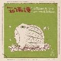 知久寿焼のうた その2~ほとんど弾き語り新録もの~<RECORD STORE DAY対象商品>